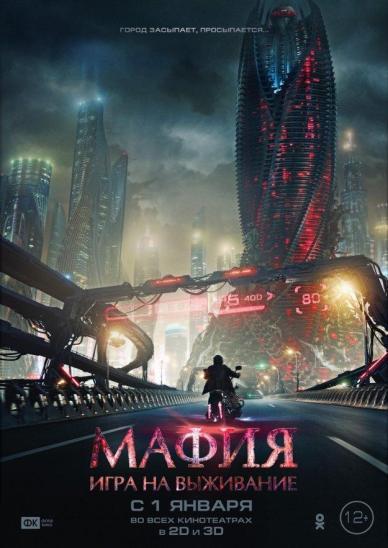 mafiya_igra_na_vyzhivanie-736642651-large